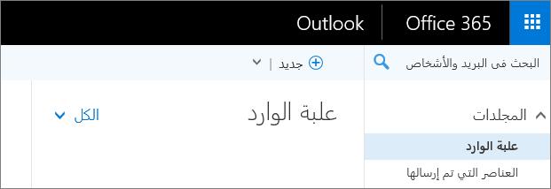 صورة لما يبدو عليه الشريط في Outlook على الويب.