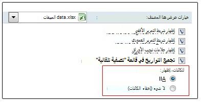 خيارات لعرض العناصر وإخفائها في مربع الحوار «خيارات Excel»