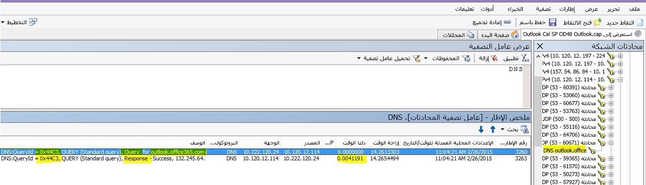 """تتبع Netmon لتحميل Outlook Online المُصفى حسب DNS، واستخدام """"البحث عن المحادثات"""" ثم DNS لتضييق نطاق النتائج."""