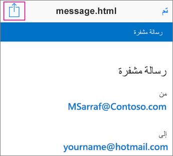 عارض OME مع Gmail 2