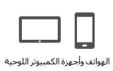 الهواتف وأجهزة الكمبيوتر اللوحي