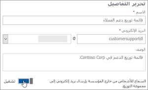 لقطه شاشه: قم ب# تشغيل تبديل ل# السماح ل# اعضاء خارجيه ل# ارسالها الي dl