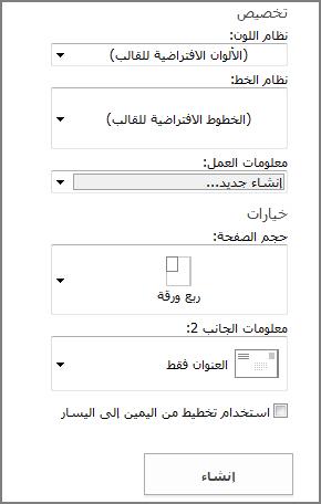 خيارات قالب بطاقة بريدية للقوالب المضمنة في Publisher.
