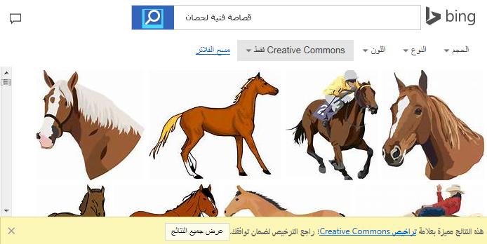 """يُرجع البحث عن """"قصاصة فنية لحصان"""" مجموعة متنوعة من الصور ضمن ترخيص Creative Commons."""