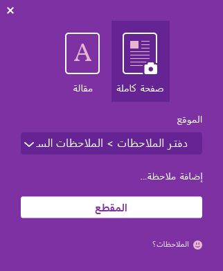 نافذة OneNote Web Clipper