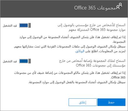 السماح للأشخاص من خارج المؤسسة بالوصول إلى موارد ومجموعات Office 365