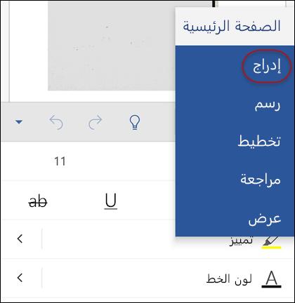 انقر فوق الصفحه الرئيسيه ل# توسيع معرض يمكنك اختيار علامات التبويب.