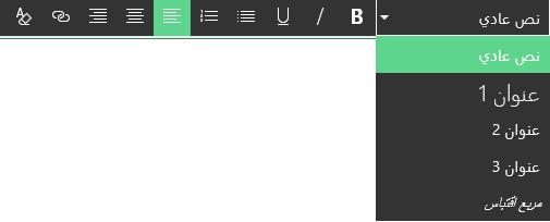"""لقطة شاشة من منطقة تحرير """"محرر النص المنسق"""" في SharePoint."""