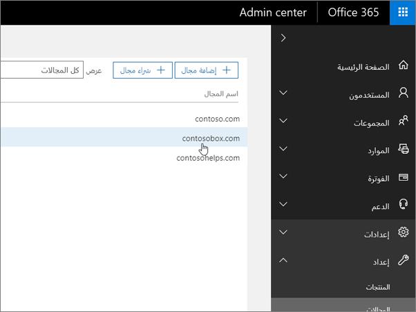 حدد أوفه مجالك في Office 365_C3_20176917563