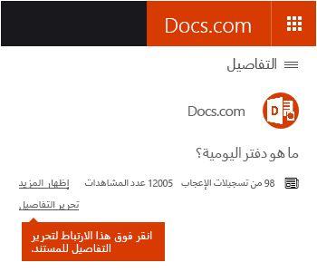 خيار تحرير التفاصيل في Docs.com