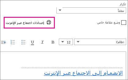 """الزر """"إعدادات الاجتماعات عبر الإنترنت"""" في Outlook Web App"""