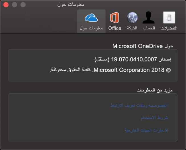 OneDrive لـ Mac - حول واجهة المستخدم