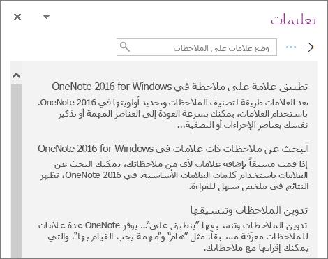 """لقطة شاشة لجزء تعليمات OneNote تعرض نتائج البحث عن """"ملاحظات العلامة""""."""