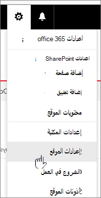 اعدادات الموقع من مكتبه مستندات