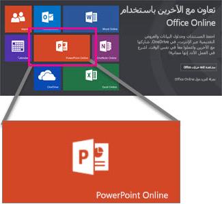 اختيار PowerPoint Online