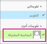 Outlook Online مع تحديد تقويم لعلبة بريد مشتركة
