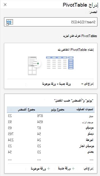 """مربع الحوار """"ادراج PivotTable"""" في Excel لموقع ويب يعرض نطاق الخلايا المحددة."""