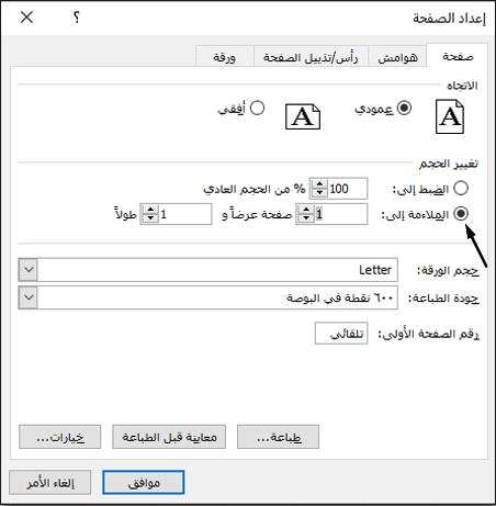"""تعريف الخيار """"احتواء ضمن"""" في مربع الحوار """"إعداد الصفحة""""."""