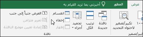 إخفاء مصنف أو إظهاره من طريقه العرض > Windows > إخفاء/إظهار