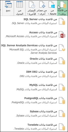 خيارات power Query من قاعده البيانات