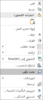 """إظهار الخيار """"بحث ذكي"""" في PowerPoint"""