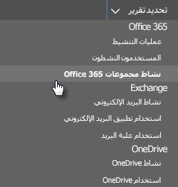 تحديد تقرير - مجموعات Office 365