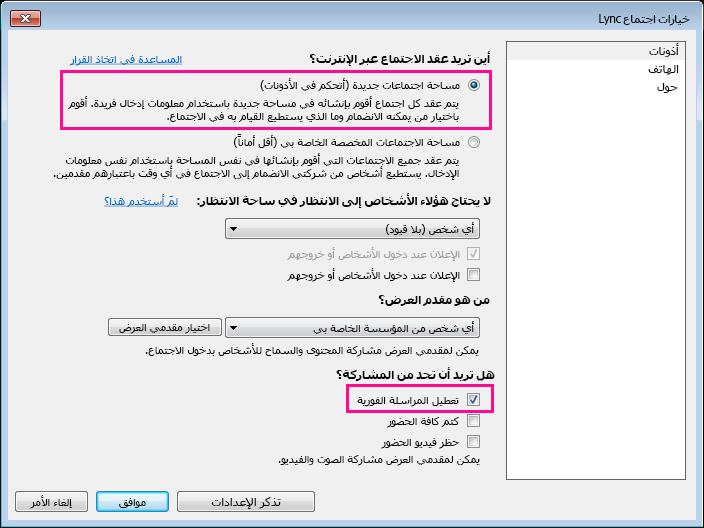 """لقطة شاشة للخيار """"تعطيل المراسلة الفورية"""" في نافذة خيارات اجتماع Lync"""