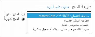 مقطع «طريقة الدفع» في صفحة «كيف تريد أن تدفع؟» مع توسيع مربع القائمة المنسدلة لخيار الدفع.