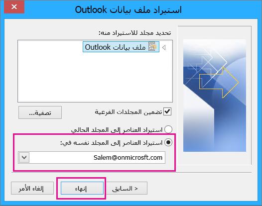 """اختر """"إنهاء"""" لاستيراد ملف pst في Outlook إلى علبة بريد Office 365."""