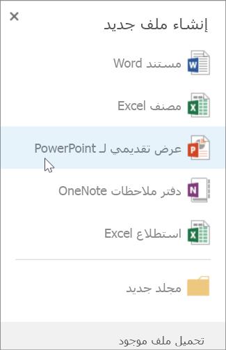 إنشاء عرض تقديمي جديد لـ PowerPoint