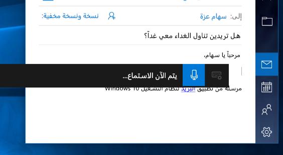 شريط أدوات الإملاء في Windows