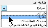 "في مربع الحوار طباعه، ضمن ماده الطباعه، و# حدد ""نشرات""، و# ثم اختر تخطيط صفحه ل# النشرات"