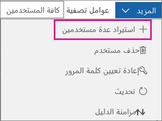 من القائمة المنسدلة «المزيد»، اختر «استيراد عدة مستخدمين»