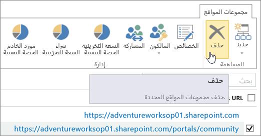 """صفحة مجموعة مواقع مشتركة مع تحديد الخيار """"حذف"""""""