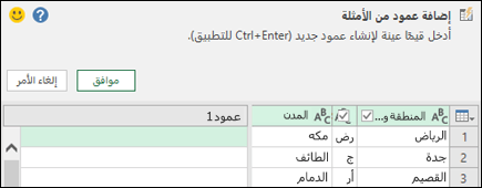 دمج power Query العمود من جزء مثال
