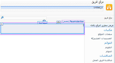 إضافة صفحات إلى SharePoint Designer 2010