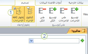"""الماكرو ضمن علامة التبويب """"تصميم"""" في Access 2010."""