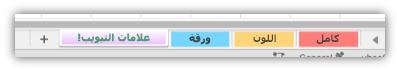 لقطة شاشة لعلامات تبويب ورقة عمل تحتوي على ألوان تملأ علامة التبويب بالكامل.