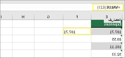 الخلية F23 بالصيغة: =VALUE(E23) ونتيجة 107.71