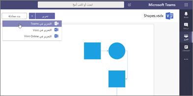 رسم تخطيطي من Visio داخل الفرق Microsoft مع التحرير في تمييز الزر الفرق