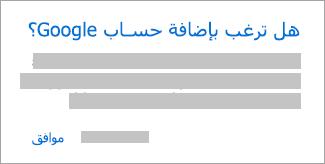 اضغط على موافق لمنح Outlook إمكانية الوصول إلى حساباتك.