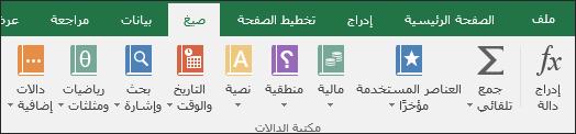 علامة التبويب لصيغ Excel على الشريط