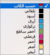 في المربع تعقب التغييرات ، خيارات ألوان الخاصة بالكاتب