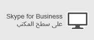 Skype for Business - كمبيوتر يعمل بنظام Windows