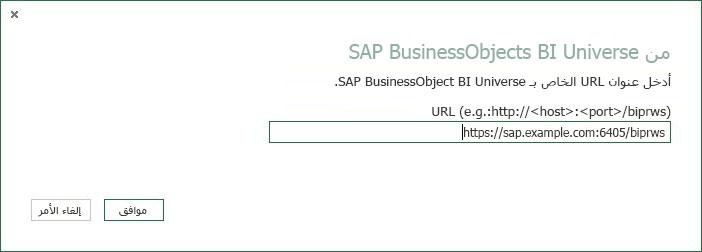 """الخيار """"من"""" في SAP"""