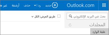 كيف يبدو الشريط عندما يكون لديك Outlook.com أو Hotmail.com