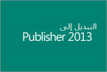 Make the switch to Publisher 2013