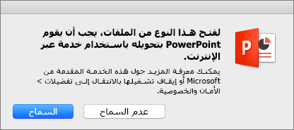 يظهر تحذير الخصوصيه ODF في PowerPoint 2016 for Mac