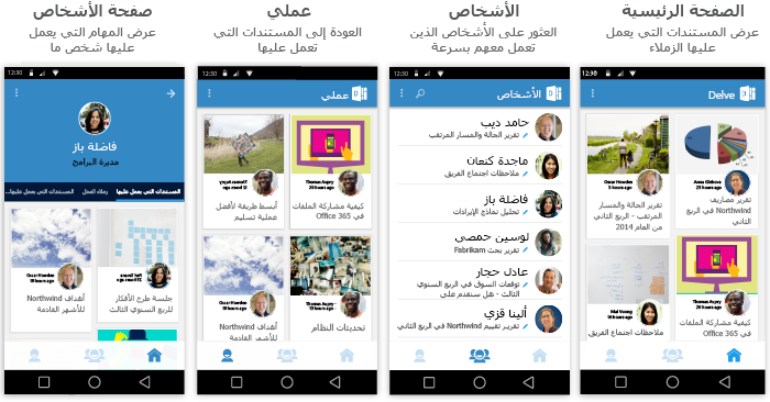 شاشات Delve for Android