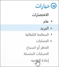 لقطه شاشه تعرض الخيار اعاده توجيه المحدد في الخيارات الخاصه ب# البريد.